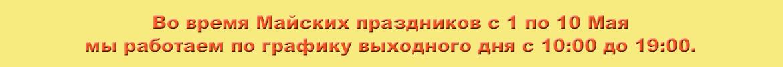 Rabota-na-mayskie